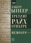 Третият райх отвътре - том 2 - Алберт Шпеер - книга