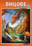 Вицове за деца - книга 6 - книга