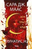 Дом на пръст и кръв - книга 1 - Сара Дж. Маас -