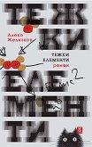 Тежки елементи - книга