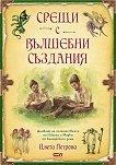 Срещи с вълшебни създания - Цвета Петрова - детска книга