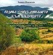 Родопа - чрез миналото към бъдещето - Хамид Имамски - книга