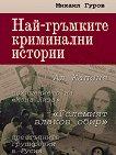 Най-гръмките криминални истории - Михаил Гуров - книга