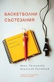 Баскетболни състезания - организационни насоки и съдийство - Ирен Пелтекова, Борислав Пелтеков -