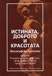 Истината, доброто и красотата: Философски прочити - Петър Горанов -