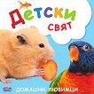 Детски свят: Домашни любимци - детска книга