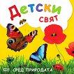 Детски свят: Сред природата - детска книга