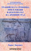 Тракийската гробница при Пловдив и некрополът на Древния град - Борис Дякович -