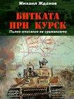 Битката при Курск - Михаил Жданов - книга