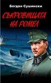 Съкровищата на Ромел - Богдан Сушински -
