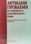 Актуални проблеми на трудовото и осигурително право - том 7 - Нина Гевренова -
