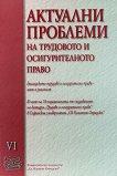 Актуални проблеми на трудовото и осигурително право - том 6 -
