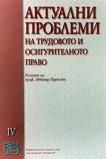 Актуални проблеми на трудовото и осигурително право - том 4 - Красимира Средкова -