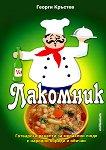 Лакомник: Готварски рецепти за мераклии люде с народни обреди и обичаи - Георги Кръстев -
