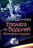 Епохата на Водолей - Силва Дончева - книга