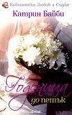 Годеница до петък - Катрин Байби - книга