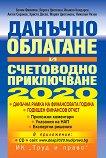 Данъчно облагане и счетоводно приключване 2020 г. + CD-ROM - А. Свраков,  А. Свраков, Хр. Досев, М. Цветанова, Л. Цветкова, И. Кондарев, Н. Ризов -