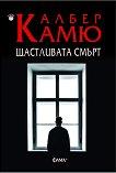 Щастливата смърт - Албер Камю -