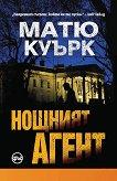 Нощният агент - Матю Куърк -