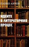Идеите в литературния процес - Панко Анчев - книга