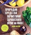 Природни средства за почистване и здравословен начин на живот - Холи Котис -