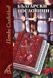 Български пословици - Петко Славейков - книга