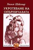 Укротяване на опърничавата - книга
