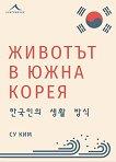 Животът в Южна Корея - Су Ким -