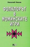 Фолклорът в моминските игри - Николай Ников -