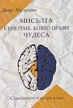 Мисълта е енергия, която прави чудеса: Спасението е вътре в нас - Дина Миланова -