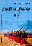 Войната на Одринския мир - Румен Петков - книга