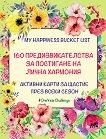 160 предизвикателства за постигане на лична хармония - Димана Иванова -