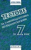 Тестове за самоподготовка по български език за 7. клас - помагало
