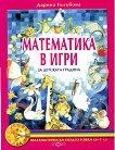 Математика в игри за детската градина - Дарина Гълъбова - книга за учителя