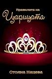 Правилата на Царицата - Стояна Нацева -