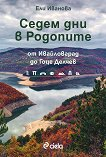 Седем дни в Родопите - Ели Иванова - книга