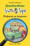 Детективите Агата и Лари: Шифърът на крадците - Стийв Стивънсън - детска книга