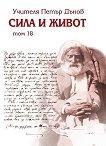 Сила и живот - том 18 - Петър Дънов - книга