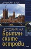 История на Британските острови - Джереми Блек - книга