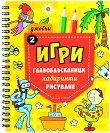Джобни игри: Главоблъсканици, лабиринти, рисуване - книжка 2 - детска книга