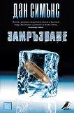 Замръзване - Дан Симънс - книга