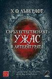 Свръхестественият ужас в литературата - Х. Ф. Лъвкрафт -