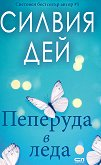 Пеперуда в леда - Силвия Дей -