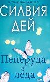 Пеперуда в леда - Силвия Дей - книга