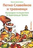 Петко Славейков и тревненци: Кулинарни пътешествия от Цариград до Трявна - книга