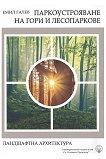 Паркоустрояване на гори и лесопаркове -