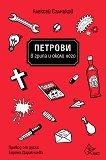 Петрови в грипа и около него - Алексей Салников - книга