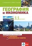 География и икономика за 11. клас - профилирана подготовка. Модул 3: Съвременно икономическо развитие -