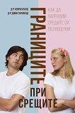 Границите при срещите - д-р Хенри Клауд, д-р Джон Таунзенд - книга
