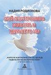 Кой контролира живота и здравето ни - Надия Родионова - книга